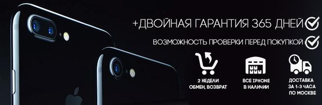 Apple смартфон семь
